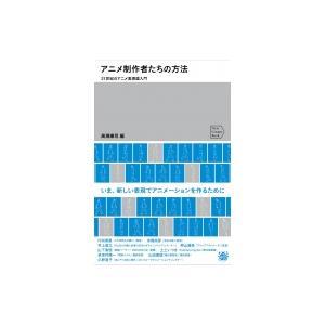 発売日:2019年02月 / ジャンル:アート・エンタメ / フォーマット:本 / 出版社:フィルム...