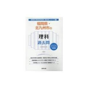 発売日:2019年02月 / ジャンル:ビジネス・経済 / フォーマット:全集・双書 / 出版社:協...