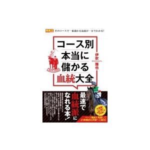 発売日:2019年02月 / ジャンル:実用・ホビー / フォーマット:本 / 出版社:ガイドワーク...