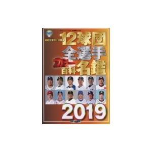 発売日:2019年02月 / ジャンル:実用・ホビー / フォーマット:ムック / 出版社:廣済堂出...