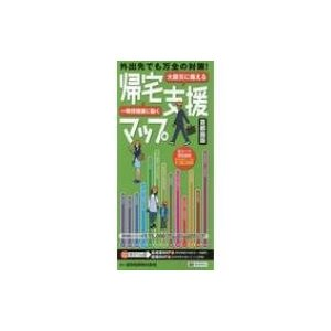 帰宅支援マップ首都圏版 大震災に備える 10版 / 書籍  〔全集・双書〕