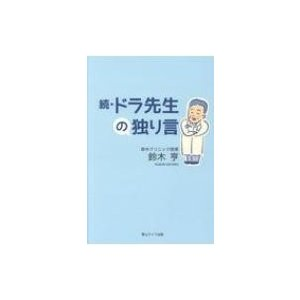 発売日:2019年02月 / ジャンル:文芸 / フォーマット:本 / 出版社:青山ライフ出版 / ...