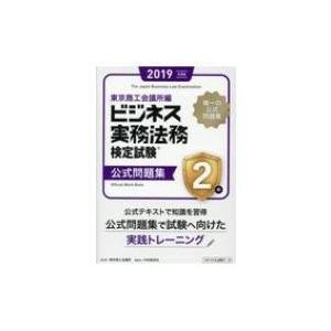 発売日:2019年02月 / ジャンル:社会・政治 / フォーマット:全集・双書 / 出版社:東京商...