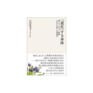 発売日:2019年03月 / ジャンル:哲学・歴史・宗教 / フォーマット:本 / 出版社:ナカニシ...