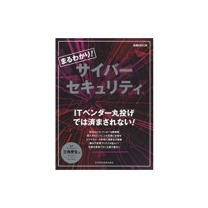 まるわかり!サイバーセキュリティ 日経ムック / 日本経済新聞出版社  〔ムック〕|hmv