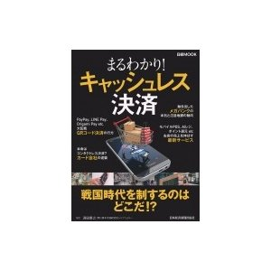 発売日:2019年03月 / ジャンル:ビジネス・経済 / フォーマット:ムック / 出版社:日本経...