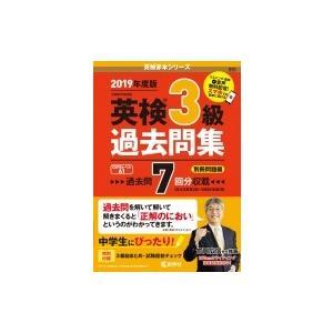 発売日:2019年02月 / ジャンル:語学・教育・辞書 / フォーマット:全集・双書 / 出版社:...