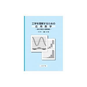 発売日:2019年03月 / ジャンル:物理・科学・医学 / フォーマット:本 / 出版社:コロナ社...