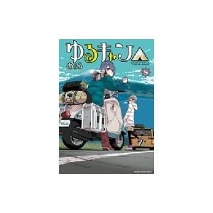 ゆるキャン△ 8 まんがタイムKRコミックス フォワードシリーズ / あfろ  〔コミック〕