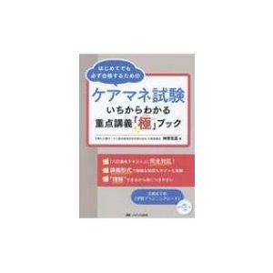 発売日:2019年02月 / ジャンル:物理・科学・医学 / フォーマット:本 / 出版社:メディカ...