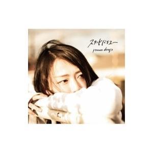 moon drop / スタンドバイユー  〔CD〕
