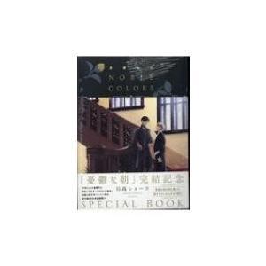 憂鬱な朝 NOBLE COLORS / 日高ショーコ   〔本〕|hmv