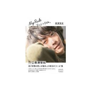 廣瀬智紀ブログBOOK 「My Rule〜またメールするね。〜」【カレンダー付・初回限定版】 / 廣...