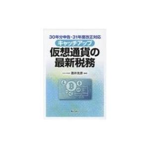 発売日:2019年02月 / ジャンル:ビジネス・経済 / フォーマット:本 / 出版社:ぎょうせい...