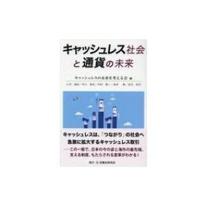 発売日:2019年02月 / ジャンル:ビジネス・経済 / フォーマット:本 / 出版社:民事法研究...