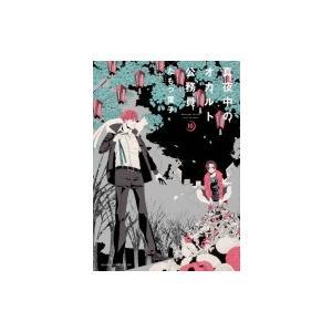 発売日:2019年03月 / ジャンル:コミック / フォーマット:本 / 出版社:Kadokawa...