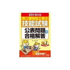 2019年版 第二種電気工事士技能試験 公表問題の合格解答 / オーム社  〔本〕|hmv