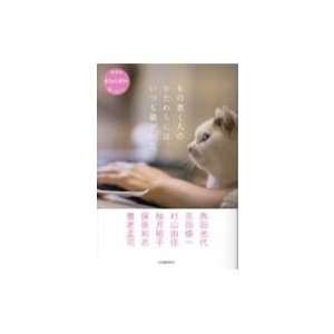 もの書く人のかたわらには、いつも猫がいた NHKネコメンタリー猫も、杓子も。 / 角田光代 カクタミ...