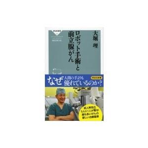 ロボット手術と前立腺がん 祥伝社新書 / 大堀理  〔新書〕