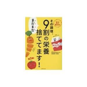 その調理、まだまだ9割の栄養捨ててます! / 東京慈恵会医科大学附属病院栄養部  〔本〕