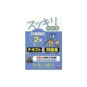 発売日:2019年02月 / ジャンル:社会・政治 / フォーマット:本 / 出版社:TAC / 発...