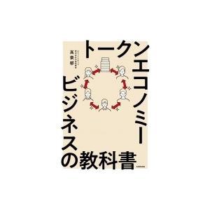 発売日:2019年03月 / ジャンル:ビジネス・経済 / フォーマット:本 / 出版社:Kadok...