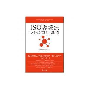 Iso環境法クイックガイド2019 / Iso環境法研究会  〔本〕|hmv