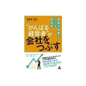 発売日:2019年04月 / ジャンル:ビジネス・経済 / フォーマット:本 / 出版社:合同フォレ...