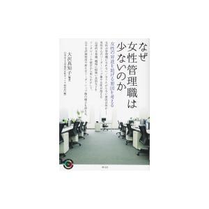 発売日:2019年03月 / ジャンル:社会・政治 / フォーマット:全集・双書 / 出版社:青弓社...