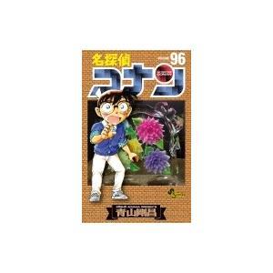 名探偵コナン 96 少年サンデーコミックス / 青山剛昌 アオヤマゴウショウ  〔コミック〕|hmv