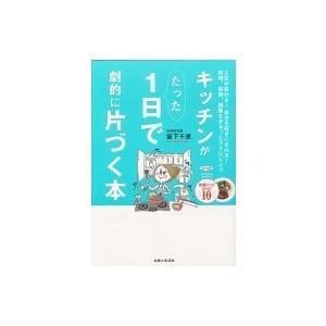発売日:2019年04月 / ジャンル:実用・ホビー / フォーマット:本 / 出版社:主婦と生活社...