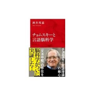 発売日:2019年04月 / ジャンル:物理・科学・医学 / フォーマット:新書 / 出版社:集英社...