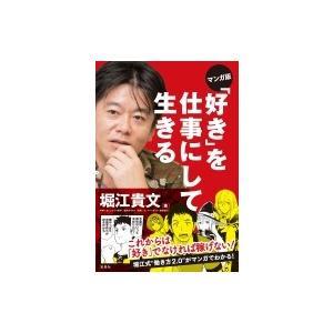 発売日:2019年03月 / ジャンル:哲学・歴史・宗教 / フォーマット:本 / 出版社:宝島社 ...
