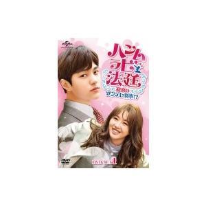 ハンムラビ法廷〜初恋はツンデレ判事!?〜 DVD-SET1  〔DVD〕