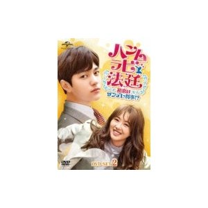 ハンムラビ法廷〜初恋はツンデレ判事!?〜 DVD-SET2  〔DVD〕