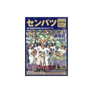 センバツ2019 第91回選抜野球大会公式ガイドブック サンデー毎日 2019年 3月 30日号増刊 / 雑誌  〔雑誌〕|hmv