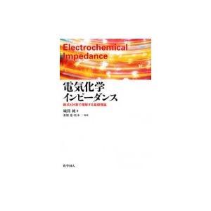発売日:2019年03月 / ジャンル:物理・科学・医学 / フォーマット:本 / 出版社:化学同人...