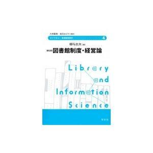 図書館制度・経営論 ライブラリー図書館情報学 / 柳与志夫  〔全集・双書〕|hmv