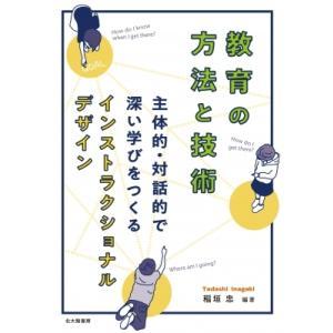 教育の方法と技術 主体的・対話的で深い学びをつくるインストラクショナルデザイン / 稲垣忠  〔本〕|hmv