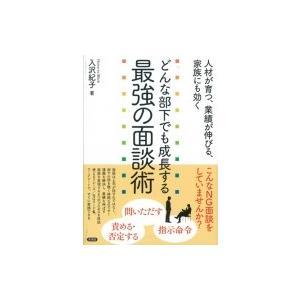 発売日:2019年03月 / ジャンル:社会・政治 / フォーマット:本 / 出版社:言視舎 / 発...