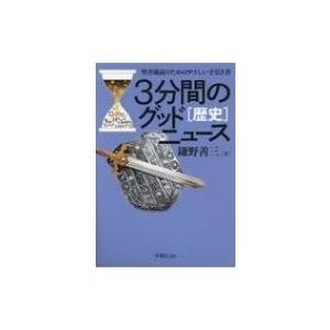 発売日:2019年02月 / ジャンル:哲学・歴史・宗教 / フォーマット:本 / 出版社:ヨベル ...