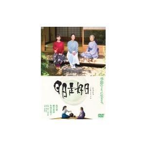 日日是好日  〔DVD〕|hmv