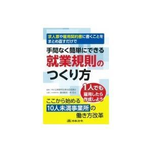 発売日:2019年03月 / ジャンル:社会・政治 / フォーマット:本 / 出版社:日本法令 / ...