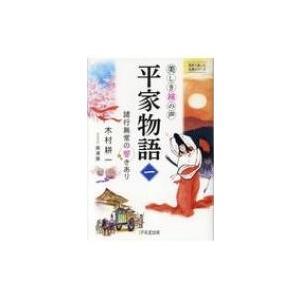 発売日:2019年03月 / ジャンル:文芸 / フォーマット:本 / 出版社:1万年堂出版 / 発...