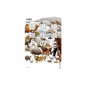 ならべてくらべる絶滅と進化の動物史 / 川崎悟司  〔本〕