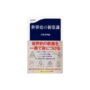 発売日:2019年03月 / ジャンル:哲学・歴史・宗教 / フォーマット:新書 / 出版社:文藝春...