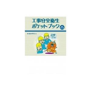 工事安全衛生ポケットブック / 労働新聞社 〔本〕