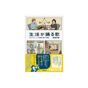 発売日:2019年04月 / ジャンル:アート・エンタメ / フォーマット:本 / 出版社:駒草出版...