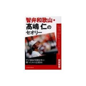 発売日:2019年02月 / ジャンル:実用・ホビー / フォーマット:本 / 出版社:ベースボール...