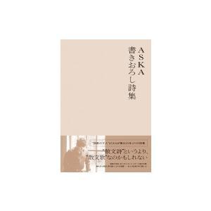 ASKA 書きおろし詩集【通常版】 / ASKA アスカ  〔本〕